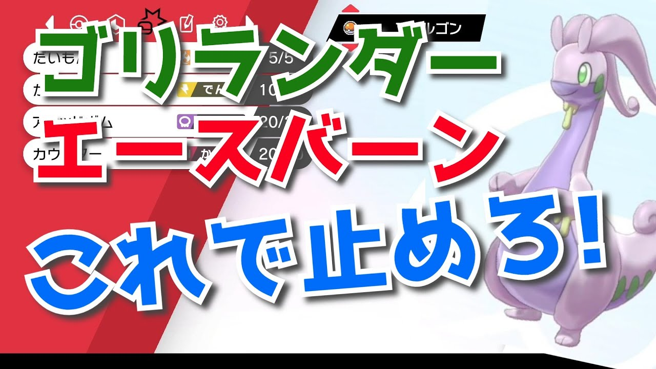 ポケモン剣盾 ヌメルゴン 育成論