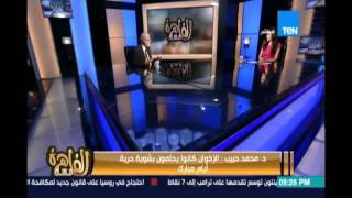 د.محمد حبيب : يوجد خلل داخل الإخوان وانا مش رضيت أتمرخ علي ده وعند توليهم الرئاسة قلت دي النهاية