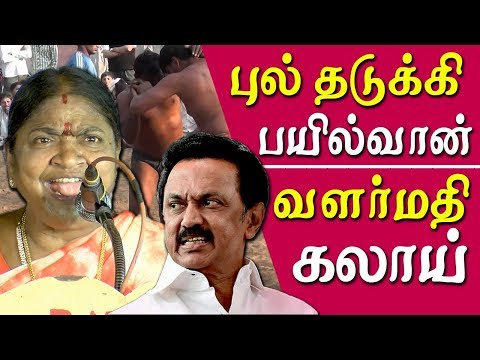 aiadmk valarmathi speech on dmk stalin aiadmk news today valarmathi speech tamil news live tamil news  In a admk public meeting former minister and #aiadmk spoker person b valarmathi said that #dmk and stalin is making a secret pact with bjp through kanimozhi, here is the full speech of valarmathi  admk, aiadmk, #aiadmk, #dmk, aiadmk news today, anna dmk, admk latest news, aiadmk latest news,valarmathi, valarmathi speech, valarmathi troll,  More tamil news tamil news today latest tamil news kollywood news kollywood tamil news Please Subscribe to red pix 24x7 https://goo.gl/bzRyDm  #tamilnewslive sun tv news sun news live sun news
