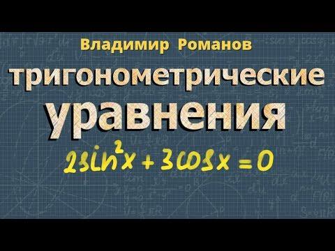 ТРИГОНОМЕТРИЧЕСКИЕ УРАВНЕНИЯ решение примеров 10 класс