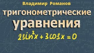 тригонометрия ТРИГОНОМЕТРИЧЕСКИЕ УРАВНЕНИЯ решение примеров