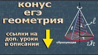 КОНУС геометрия 11 класс ЕГЭ подготовка и разбор заданий