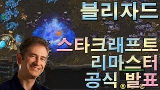 스타크래프트 리마스터 공식 발표 정리 및 영상