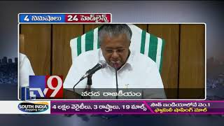 4 Minutes 24 Headlines || Trending News || 21-10-2018 - TV9
