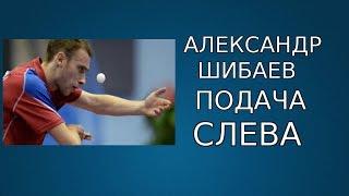 Подача слева от Александра Шибаева (техника выполнения подачи слева)