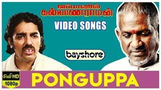 Japanil Kalyanaraman - Ponguppa Video Song | Kamal Haasan, Radha, Sathyaraj
