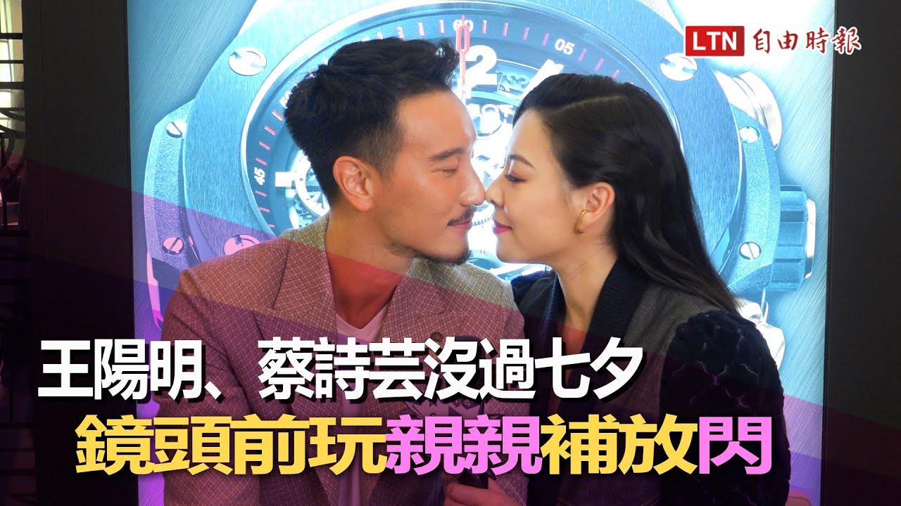 王陽明、蔡詩芸放「閃」無極限!鏡頭前大方磨鼻子差點親下去