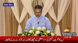 Marsiya   by Dr. Abid Khursheed On You TV