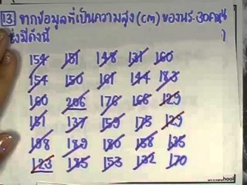 เลขกระทรวง พื้นฐาน ม.4-6 เล่ม3 : แบบฝึกหัด2.4 ข้อ13