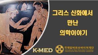 그리스 신화에서 만난  의학 이야기