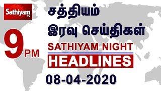 9pm Headlines News Tamil | இரவு நேர தலைப்புச் செய்திகள் | 08 Apr 2020 | Tamil Evening Headlines News