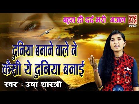 कैसी ये दुनिया बनाई - ये दर्द भरी ग़ज़ल आपको अपने प्यार की याद दिला देगी - Usha Shastri Ghazal
