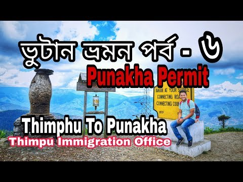 Bhutan Tour Eps : 6 || Thimphu To Punakha || Thimphu Immigration Office || Thimphu To Punakha Permit
