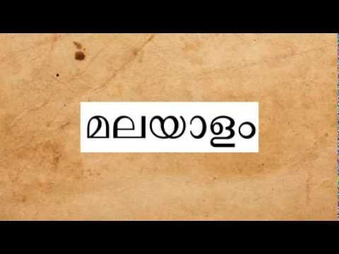 Evolution of Malayalam Language