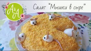 """А&А Салат """"Мышки в сыре"""". Вкусно. Готовят дети."""