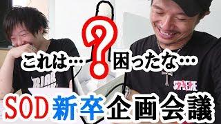奇妙なアイデアだらけ!SOD新卒の企画会議公開!!! (ソフトオンデマンド SOFT ON DEMAND Official Channel )