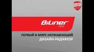 Биметаллический радиато Royal Thermo BiLiner(Биметаллический радиатор BiLiner 500 http://th360.ru/catalog/radiatory_otopleniya/ Большой выбор радиаторов отопления различных..., 2015-07-28T07:04:30.000Z)
