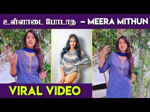 Meera Mithun Targets