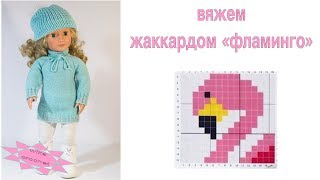 Свитер реглан сверху Детский свитер с капюшоном 6 ч Жаккард Фламинго Вязание Прямые трансляции