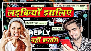 6 Mistakes why girls don't reply YOU! LAKSHAY THAKUR