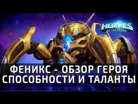 видео: ФЕНИКС - обзор способностей и талантов героя в heroes of the storm