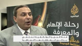قناة الجزيرة الوثائقية تحتفي بذكرى انطلاقتها العاشرة