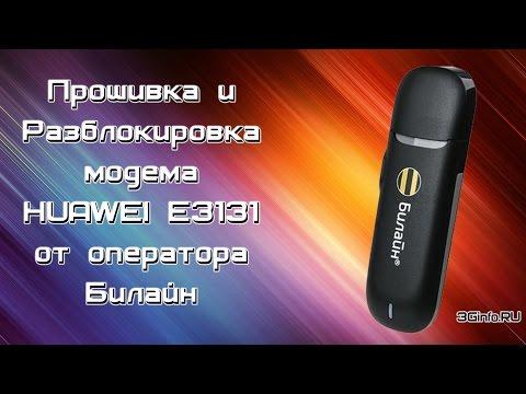 Разблокировка и прошивка модема Huawei E3131 от Билайн