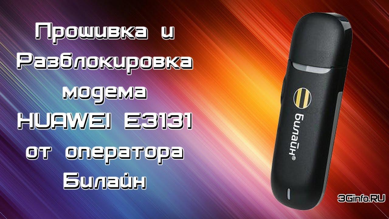 Прошивка для модема Билайн Е3131