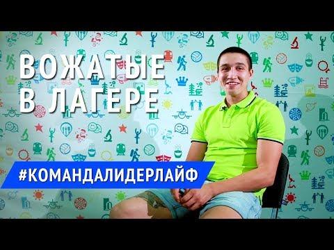Интервью с вожатым Мишей в лагере «Лидер - успешный старт» | Команда Лидерлайф