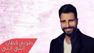 بالفيديو.. طوني قطان يفاجئ جمهوره بأغنية مغربية