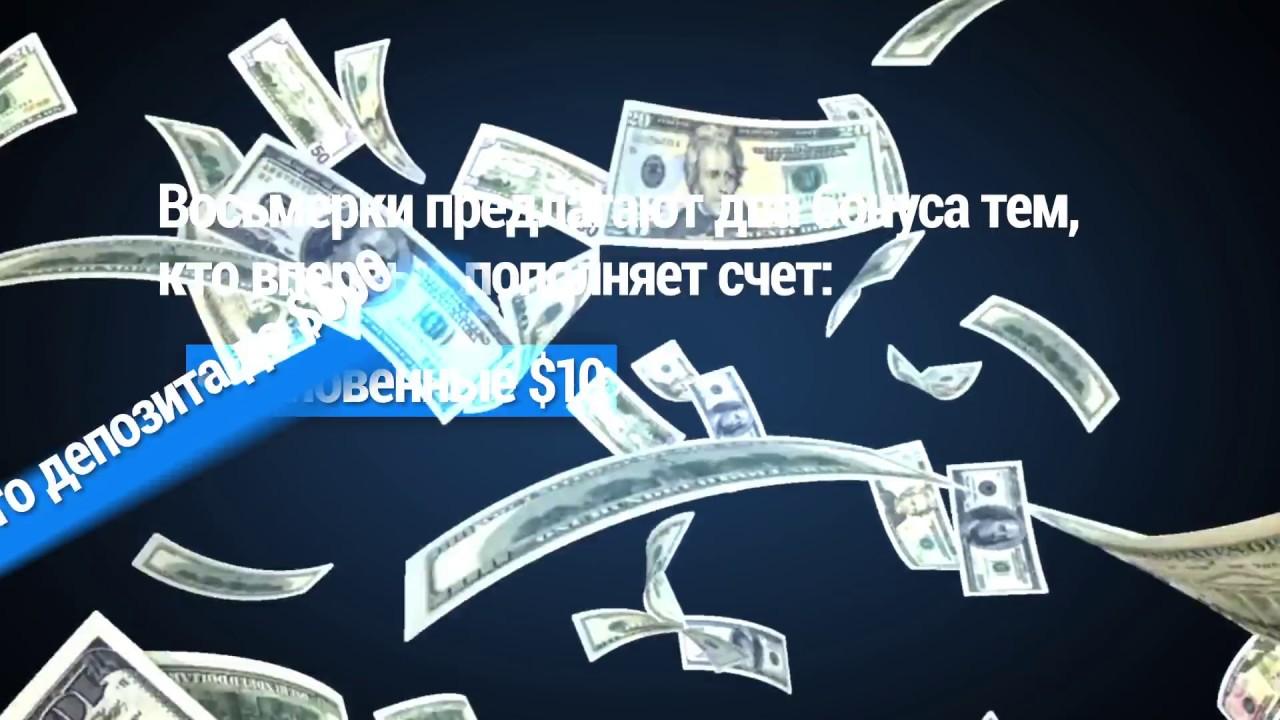 Бездепозитный бонус форекс 50$  Прибыль на вывод