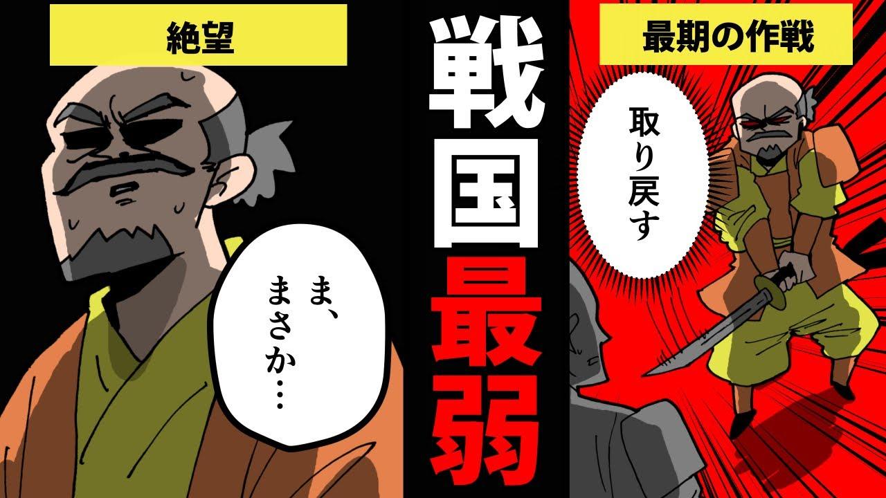 【漫画】戦国最弱武将・小田氏治の生涯を簡単解説!(後編)【日本史マンガ動画】