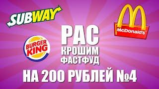 Раскрошим Фастфуд | Subway, McDonalds и Burger King. На 200 рублей. (№4)