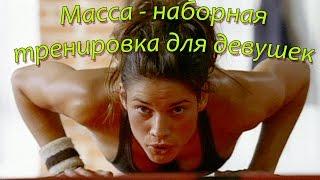 Масса наборная тренировка для девушек типа А, треугольник, груша