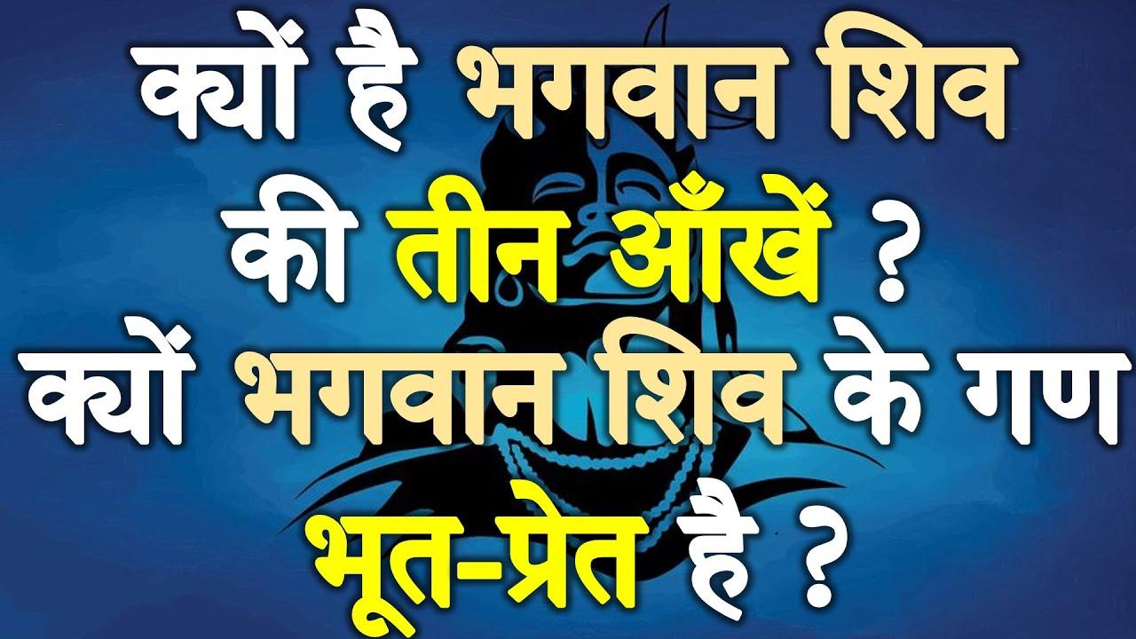 Mysteries Of God Shiva