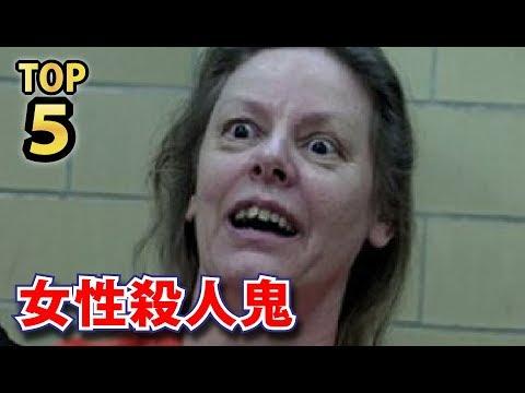 世界が震撼した女性シリアルキラーTOP5ランキング!