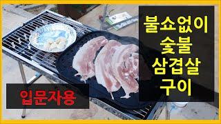 초보자용 삼겹살구이(NO불쇼)_꾸버스 바베큐 그릴세트 …