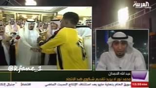 عبدالله الحمدان وكيل اعمال نور بعد توقيع المخالصه