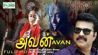 Tamil  full movie | Super Horror movie | Avan | Ft: Mammootty | Rajan P.Dev |Kavyamadhavan others