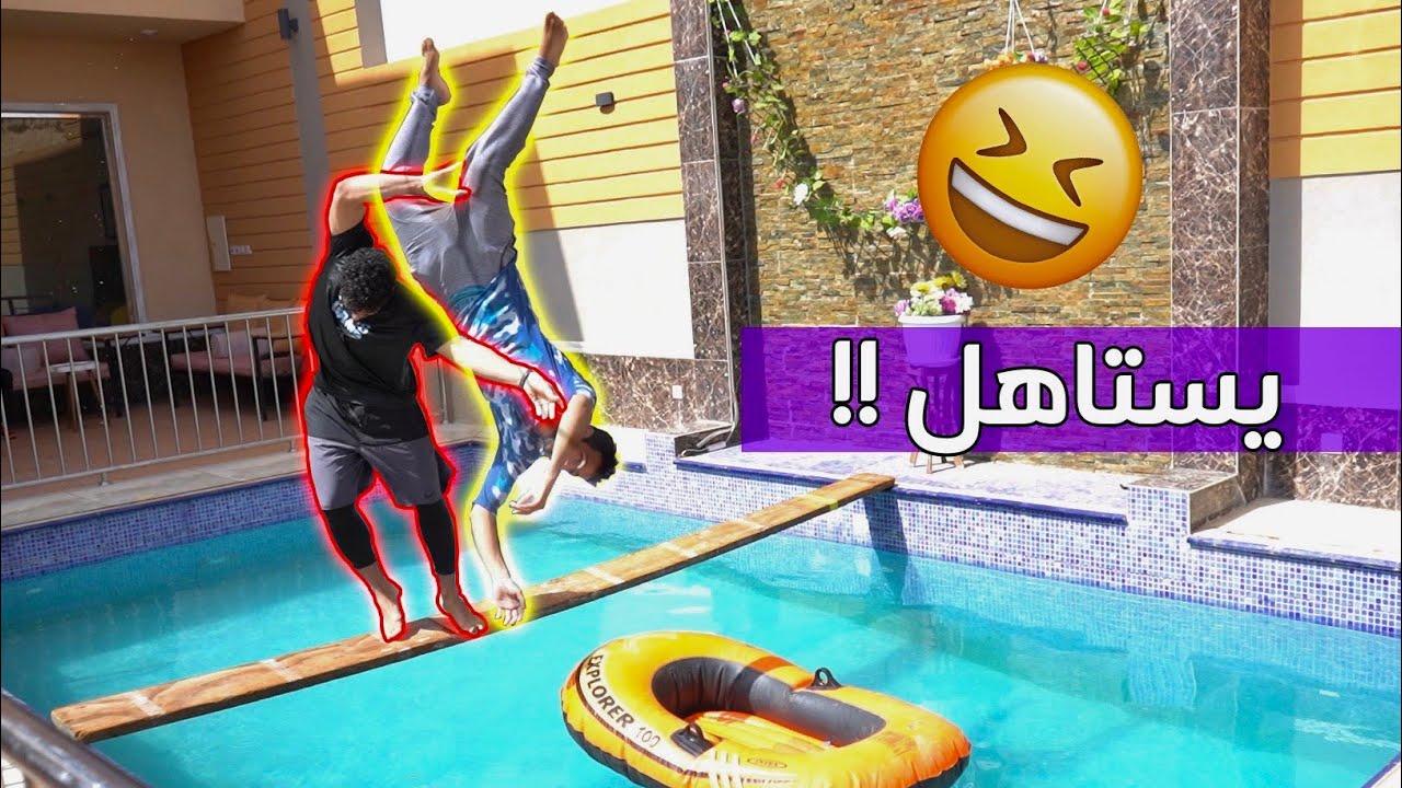 #تحدي خشبة المسبح 🤣🏊♂️ | يستاهل ما جاه !