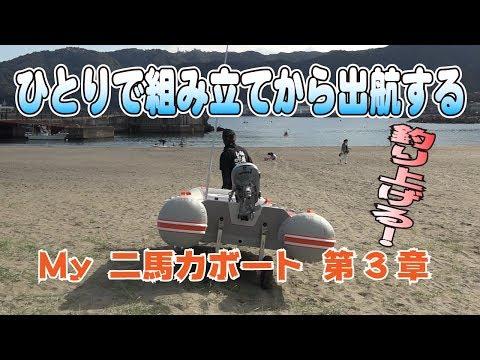 無免許でも乗れる!2馬力ボート開封動画 - 第三章 ひとりで組み立てから出航。釣りもする!編 -