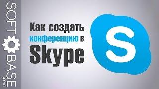 как в Скайп Skype сделать групповой Видео звонок