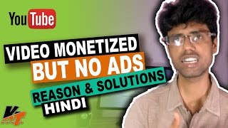 Ads not showing on YouTube after Monetization in Hindi (100% Fix)