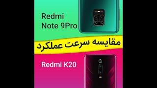 مقایسه سرعت عملکرد Redmi Note 9 Pro و Redmi K20