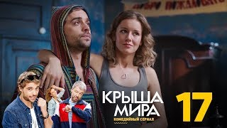 Крыша мира   Сезон 1   Серия 17