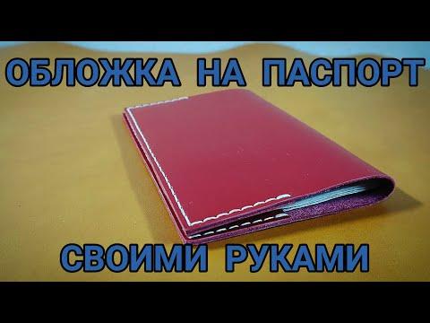 Обложка на паспорт из кожи своими руками (ПРОСТАЯ) / LEATHER PASSPORT COVER