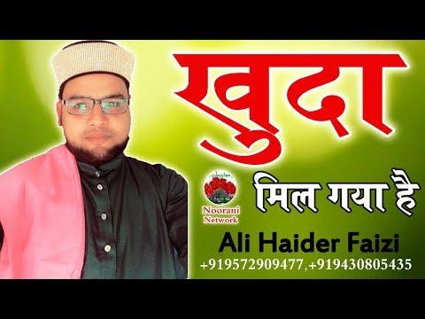 मोहम्मद मिले तो ख़ुदा मिल गया है__LATEST_LATEST_LATEST__Ali Haider Faizi 2017