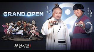 【무협지존】 주현 X 문세윤 CF 영상 대공개! 15s