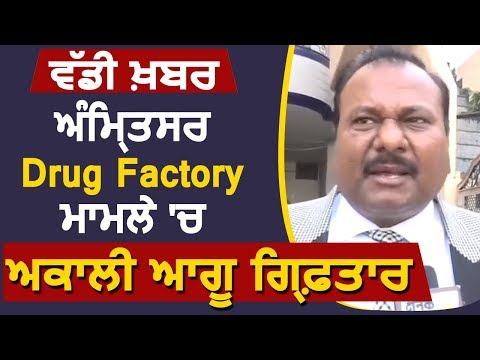 Amritsar Drug Factory मामले में Akali नेता Anwar Masih गिरफ्तार