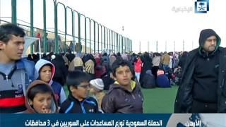 الحملة السعودية توزع المساعدات على 3500 شخص في 3 محافظات